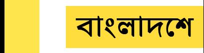 Binomo বাংলাদেশ